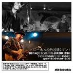 20191014JIROKICHI