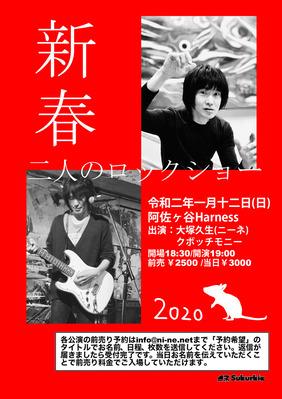20200112_二人のロックショー