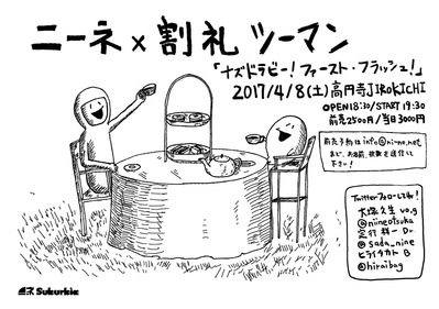 20170408_jirokichi_ni-ne_kasturei