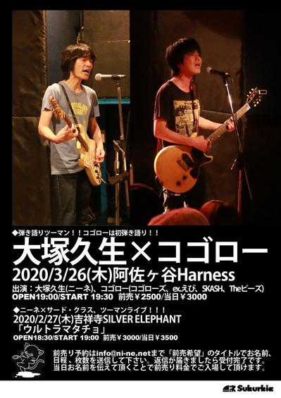 20200326_大塚&コゴロー