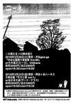 渋谷公園通り音楽室 Vol80&大塚企画「天才と僕」