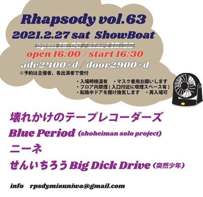 2/27(土)高円寺SHOWBOAT