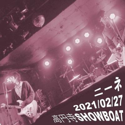 ニーネ 2021年2月27日高円寺Showboat