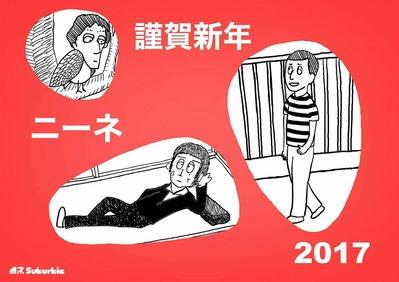 2017_謹賀新年