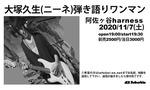 20201107_harness