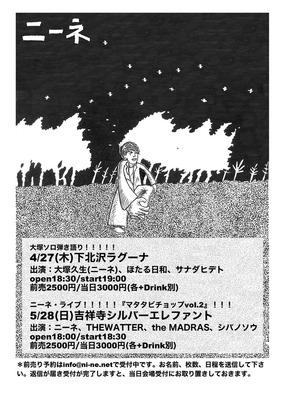 20170427_0528_flyer