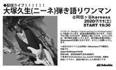 20200711_harness_otsuka_oneman