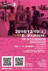 20161210_iiwaketarou_jirokichi