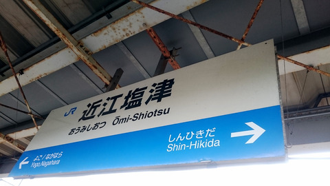 近江塩津到着