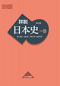 smp_nihonshi_syousetsu_rev