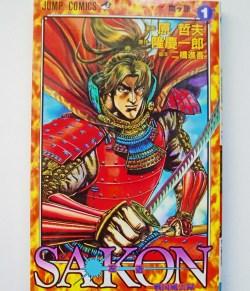 manga_sakon_01