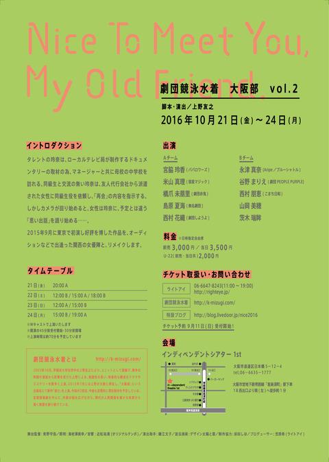 160901_nice_to_meet_you_flyer_OL_ura