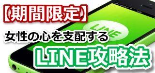 LINE 限定