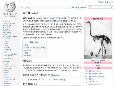 http://ja.wikipedia.org/wiki/%E3%82%A8%E3%83%94%E3%82%AA%E3%83%AB%E3%83%8B%E3%82%B9