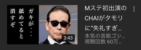 【悲報】タモリさん、Mステでタメ口をきいた二流ガールズバンドにブチ切れ