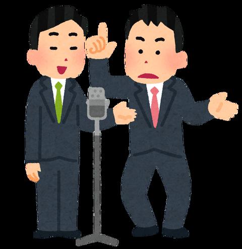 ダウンタウン松本と浜田が同じクラスにいたとかいう奇跡