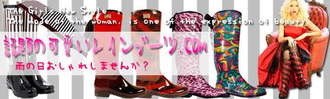 rain-boots01