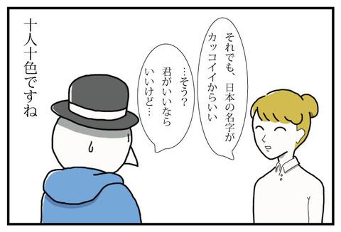 一コマ-名字⑤