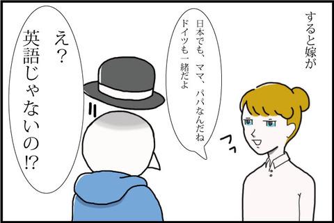 一コマ-ママ パパ③修正
