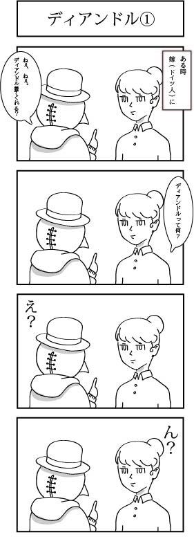 四コマ ディアンドル①<br/>hspace=