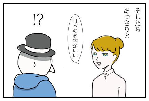 一コマ-名字③
