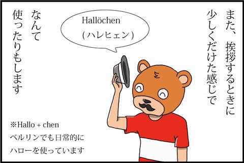 一コマ--chen③