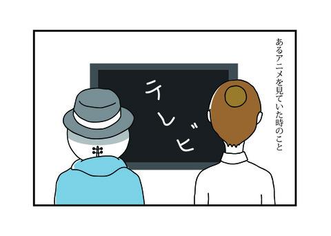一コマ ジョジョ 一コマ目 再-01