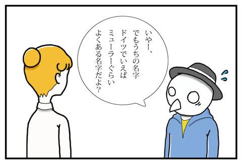 一コマ-名字④