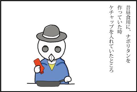 一コマ-トマトケチャップ①