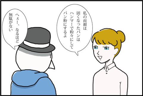 一コマ-黒パン④