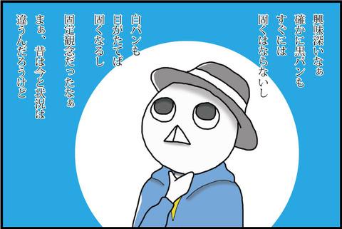 一コマ-黒パン③