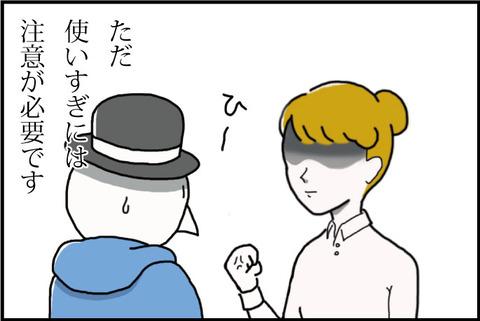 一コマ-あっ、そう⑥
