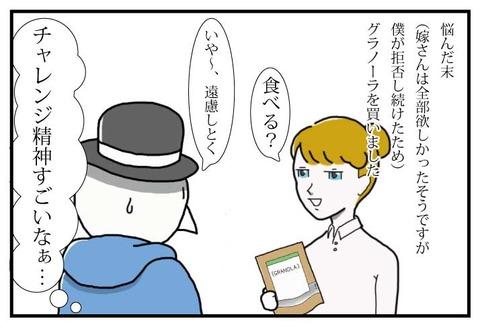一コマ-虫のお菓子④標準