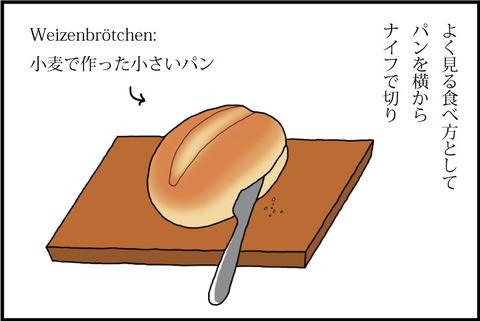 一コマ-ある朝食②