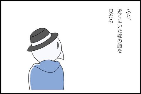 一コマ-トマトケチャップ②