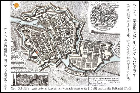 一コマ-ベルリン要塞④