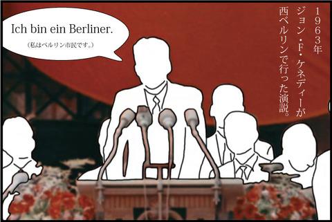 一コマ Ich bin ein Berliner① 修正