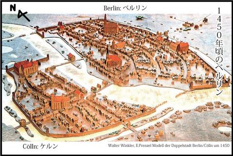 一コマ-ベルリン要塞