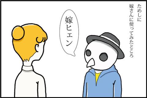 一コマ--chen④