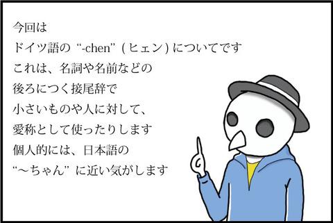 一コマ--chen①