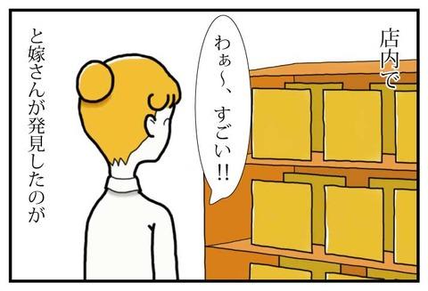 一コマ-虫のお菓子②標準
