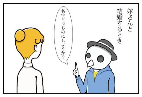 一コマ-名字