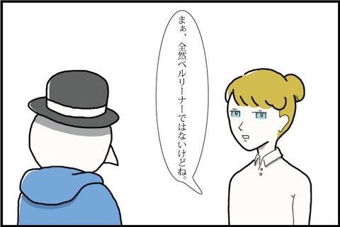 一コマ Ich bin ein Berliner③