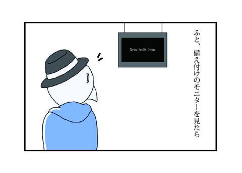 一コマ 市役所 nein heisst②再-01
