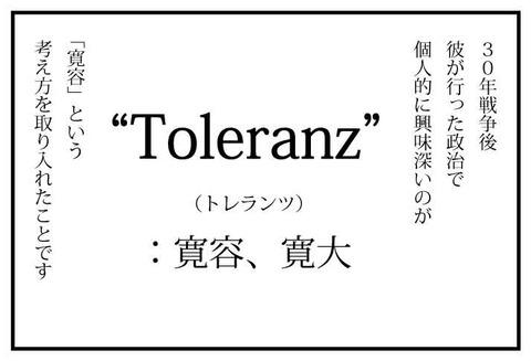 Toleranz②