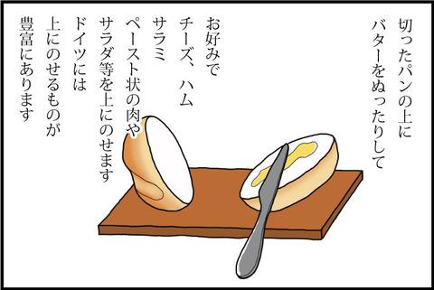 一コマ-ある朝食③