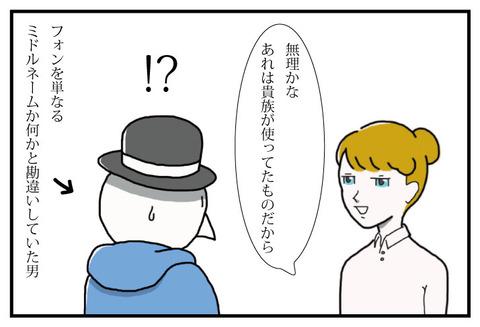 一コマ-フォン③