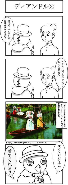 四コマ ディアンドル③