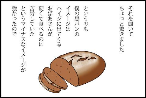 一コマ-黒パン②
