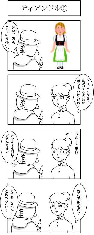 四コマ ディアンドル②